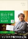 陰山手帳(アイボリー) ビジネスと生活を100%楽しめる! 2021 /ダイヤモンド社/陰山英男