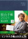 陰山手帳(ネイビー) ビジネスと生活を100%楽しめる! 2021 /ダイヤモンド社/陰山英男