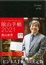 陰山手帳(黒)4月始まり版 ビジネスと生活を100%楽しめる! 2021 /ダイヤモンド社/陰山英男