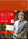 陰山手帳(茶)4月始まり版 ビジネスと生活を100%楽しめる!める! 2021 /ダイヤモンド社/陰山英男