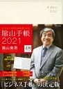 陰山手帳(アイボリー)4月始まり版 ビジネスと生活を100%楽しめる! 2021 /ダイヤモンド社/陰山英男