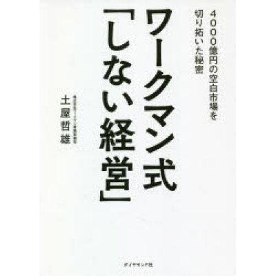 ワークマン式「しない経営」 4000億円の空白市場を切り拓いた秘密  /ダイヤモンド社/土屋哲雄