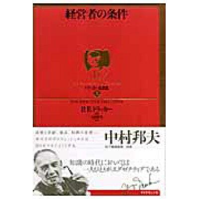 ドラッカ-名著集  1 /ダイヤモンド社/ピ-タ-・ファ-ディナンド・ドラッカ-