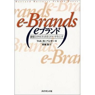 eブランド 顧客ロイヤルティのネットマ-ケティング  /ダイヤモンド社/フィル・カ-ペンタ-