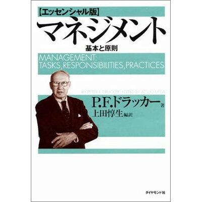 マネジメント 基本と原則  /ダイヤモンド社/ピ-タ-・ファ-ディナンド・ドラッカ-