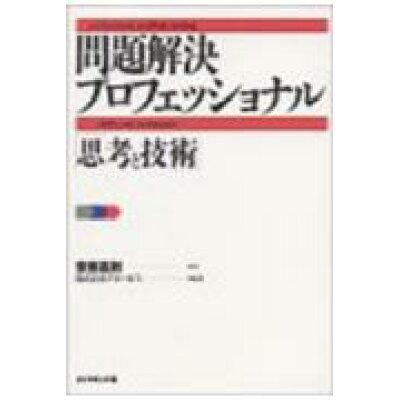 問題解決プロフェッショナル「思考と技術」   /ダイヤモンド社/斎藤嘉則