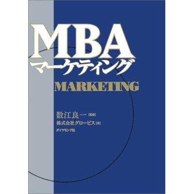 MBAマ-ケティング   /ダイヤモンド社/グロ-ビス