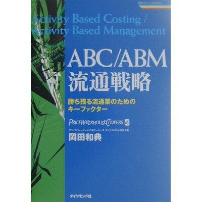 ABC/ABM流通戦略 勝ち残る流通業のためのキ-ファクタ-  /ダイヤモンド社/岡田和典
