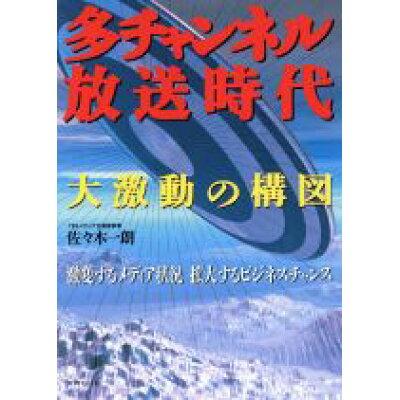 多チャンネル放送時代 大激動の構図  /ダイヤモンド社/佐々木一朗