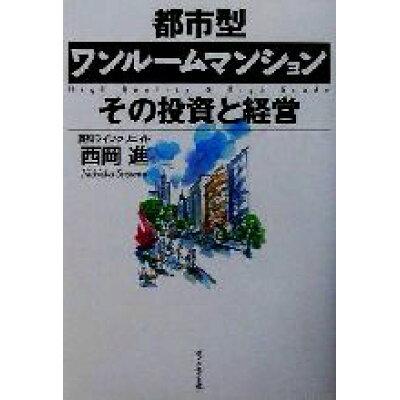 都市型ワンル-ムマンションその投資と経営   /ダイヤモンド社/西岡進