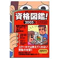 資格図鑑! 厳選!まる見えガイダンス 2005 /ダイヤモンド社/オバタカズユキ
