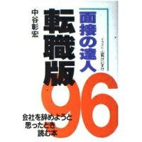面接の達人  '96 転職版 /ダイヤモンド社/中谷彰宏