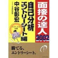 面接の達人  2002 自己分析・エントリ- /ダイヤモンド社/中谷彰宏