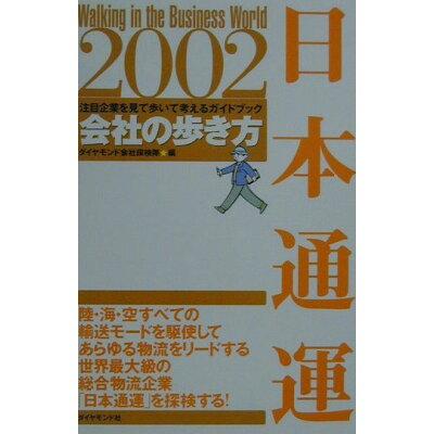 日本通運  2002 /ダイヤモンド・ビッグ社/ダイヤモンド社