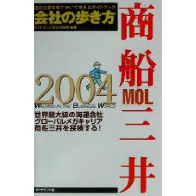 商船三井  2004 /ダイヤモンド・ビッグ社/ダイヤモンド社