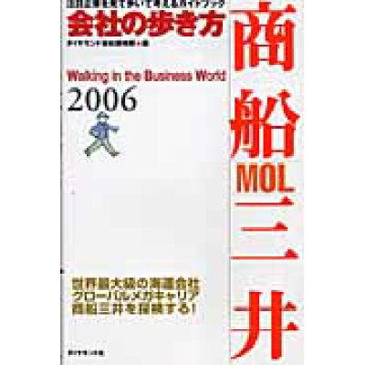 商船三井  2006 /ダイヤモンド・ビッグ社/ダイヤモンド社