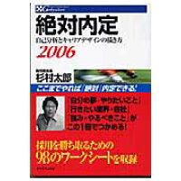 絶対内定 自己分析とキャリアデザインの描き方 2006 /ダイヤモンド社/杉村太郎