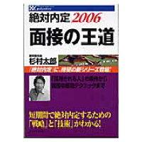 絶対内定面接の王道  2006 /ダイヤモンド社/杉村太郎