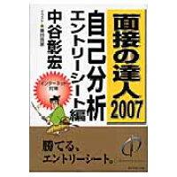 面接の達人  2007 自己分析・エントリ- /ダイヤモンド社/中谷彰宏
