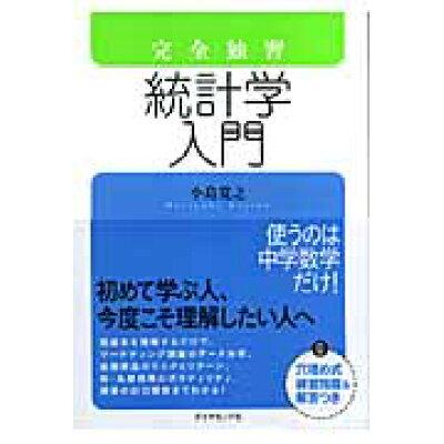 完全独習統計学入門   /ダイヤモンド社/小島寛之