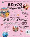 aruco magazine いま旬の旅先がわかる!海外女子旅パーフェクトガイド  /ダイヤモンド・ビッグ社
