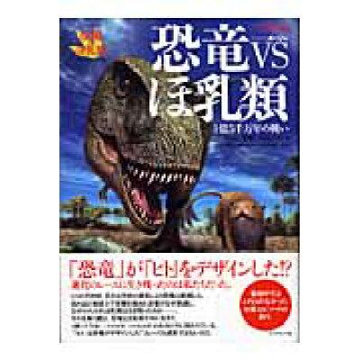 恐竜vsほ乳類 1億5千万年の戦い  /ダイヤモンド社/日本放送協会