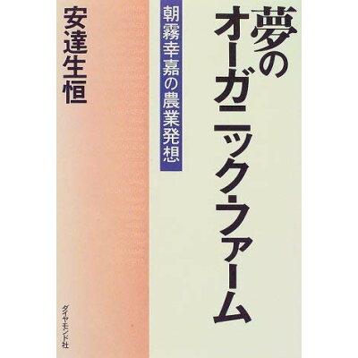 夢のオ-ガニック・ファ-ム 朝霧幸嘉の農業発想  /ダイヤモンド社/安達生恒