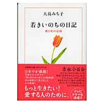 若きいのちの日記 愛と死の記録  新版/大和書房/大島みち子