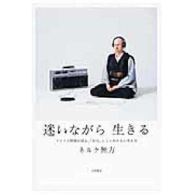 迷いながら生きる ドイツ人禅僧が語る、「自分」にとらわれない考え方  /大和書房/ムホウ・ネルケ