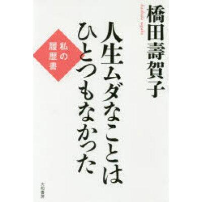 人生ムダなことはひとつもなかった 私の履歴書  /大和書房/橋田壽賀子