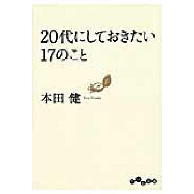 20代にしておきたい17のこと   /大和書房/本田健