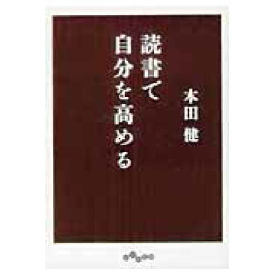 読書で自分を高める   /大和書房/本田健