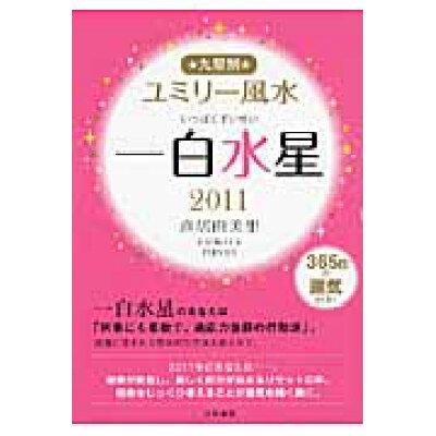 九星別ユミリ-風水一白水星  2011 /大和書房/直居由美里