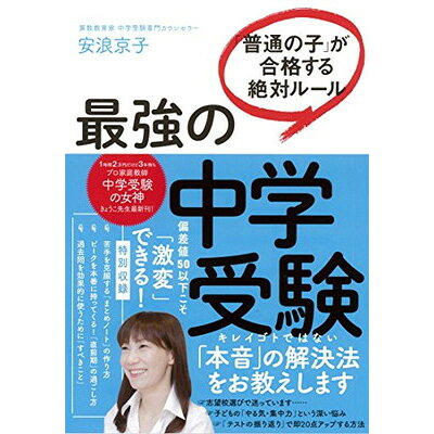 最強の中学受験 「普通の子」が合格する絶対ルール  /大和書房/安浪京子