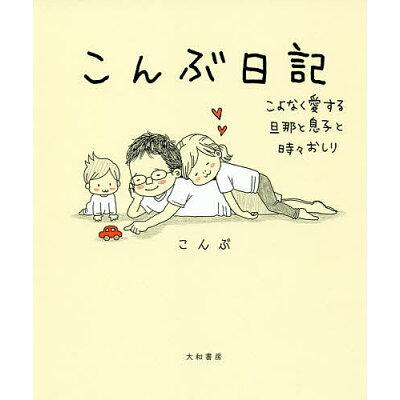 こんぶ日記 こよなく愛する旦那と息子と時々おしり  /大和書房/こんぶ