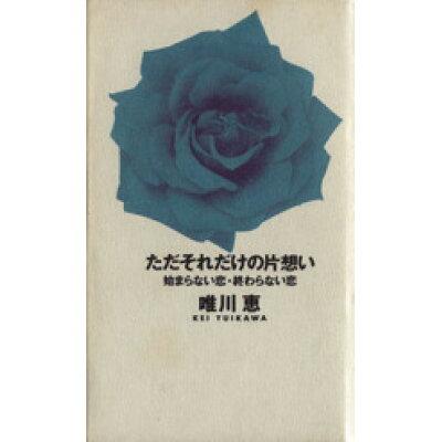ただそれだけの片想い 始まらない恋・終わらない恋  /大和書房/唯川恵