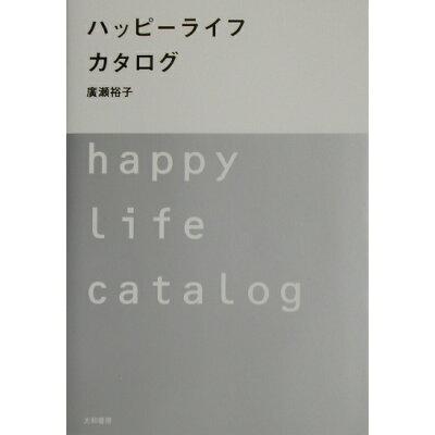 ハッピ-ライフカタログ   /大和書房/広瀬裕子