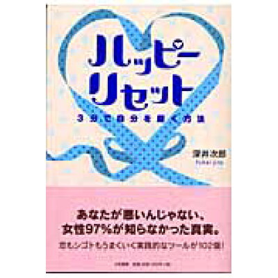 ハッピ-リセット 3分で自分を磨く方法  /大和書房/深井次郎