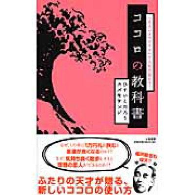 ココロの教科書 「大人のオマジナイ」で人生が変わる!  /大和書房/ひすいこたろう