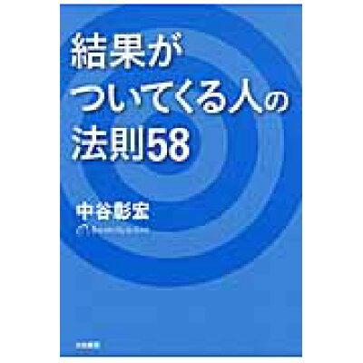 結果がついてくる人の法則58   /大和書房/中谷彰宏