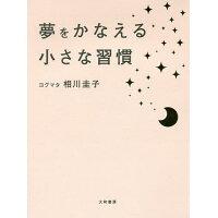 夢をかなえる小さな習慣   /大和書房/相川圭子
