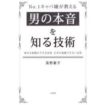 No.1キャバ嬢が教える男の本音を知る技術 幸せな結婚ができる女性 なぜか結婚できない女性  /大和書房/高野麗子