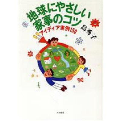 地球にやさしい家事のコツ アイディア実例150  /大和書房/島秀子