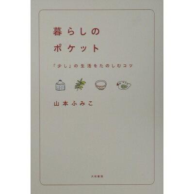 暮らしのポケット 「少し」の生活をたのしむコツ  /大和書房/山本ふみこ