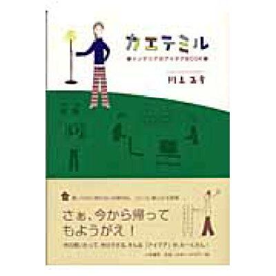 カエテミル インテリアのアイデアbook  /大和書房/川上ユキ