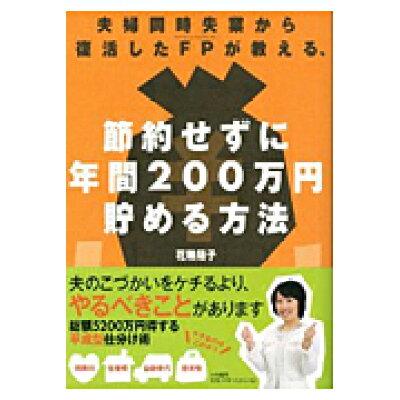 夫婦同時失業から復活したFPが教える、節約せずに年間200万円貯める方法   /大和書房/花輪陽子