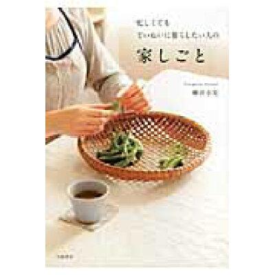 忙しくてもていねいに暮らしたい人の家しごと   /大和書房/柳沢小実