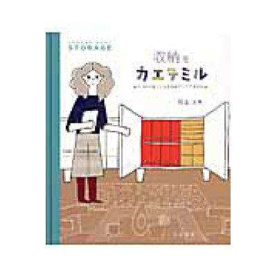 収納をカエテミル 片づけが楽しくなる収納アイデアBOOK  /大和書房/川上ユキ