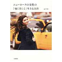 ニュ-ヨ-クの女性の「強く美しく」生きる方法   /大和書房/エリカ