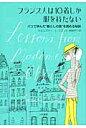 """フランス人は10着しか服を持たない パリで学んだ""""暮らしの質""""を高める秘訣  /大和書房/ジェニファ-・L.スコット"""